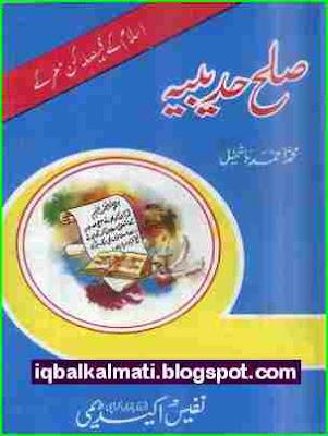 Sulah Hudaibiya Urdu Book