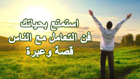 كن متميزا - كتاب استمتع بحياتك - محمد العريفي