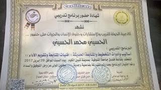 الحسينى محمد , alkoga,education,egypt,الخوجة,ادارة بركة السبع التعليمية ,المنوفية,تدريب التخطيط والمتابعة