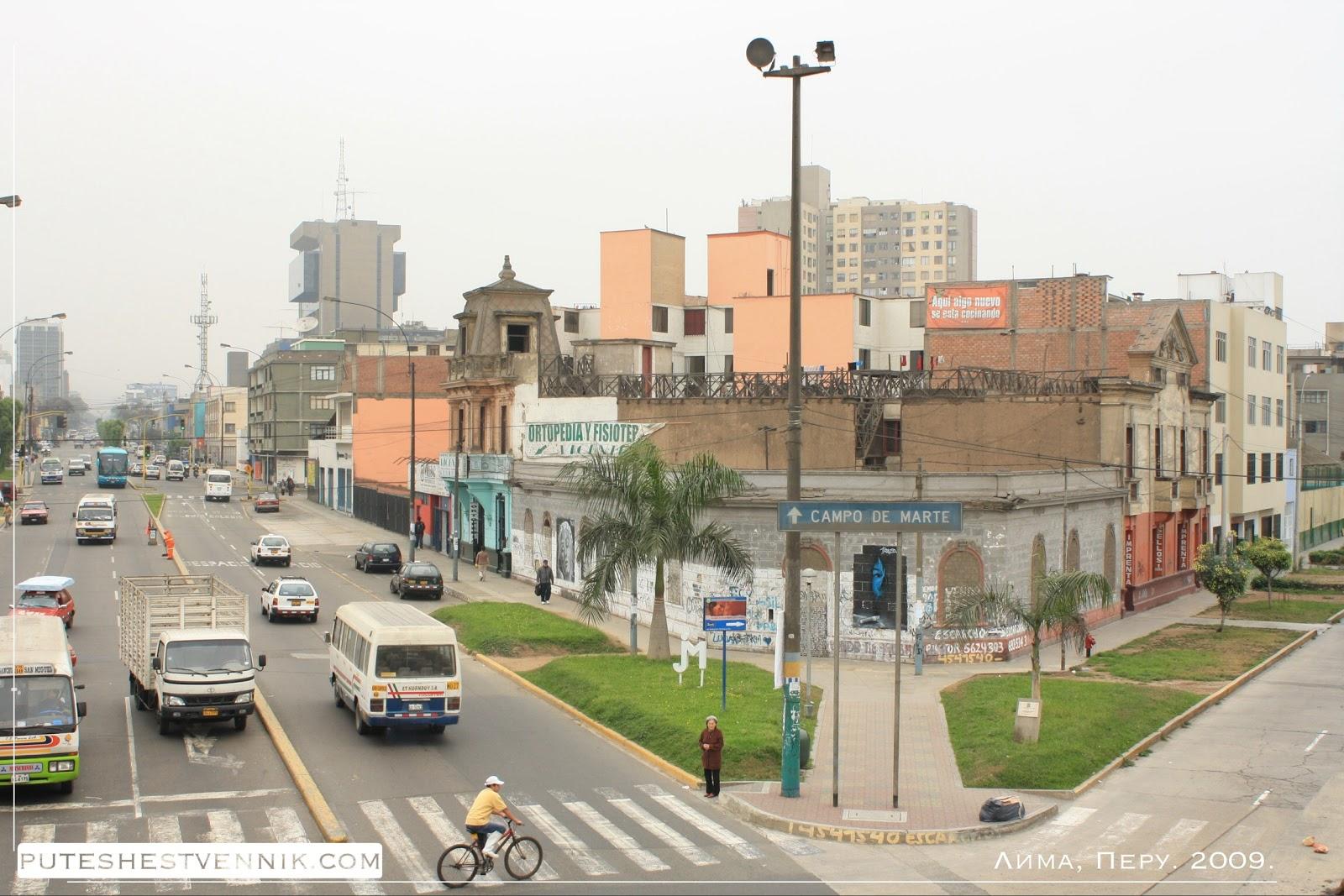 На улицах Лимы