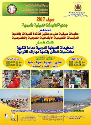 إعلان عن فتح باب الترشيح لانتقاء أطر بالمخيمات الصيفية المدرسية