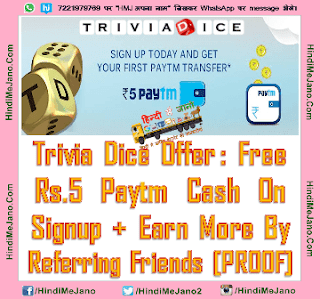 Tags- Trivia Dice Paytm Offer, Trivia Dice Paytm Proof, Trivia Dice refer and earn, Trivia Dice Unlimited earnings tricks, Free Paytm cash, Trivia Dice free paytm cash loot,