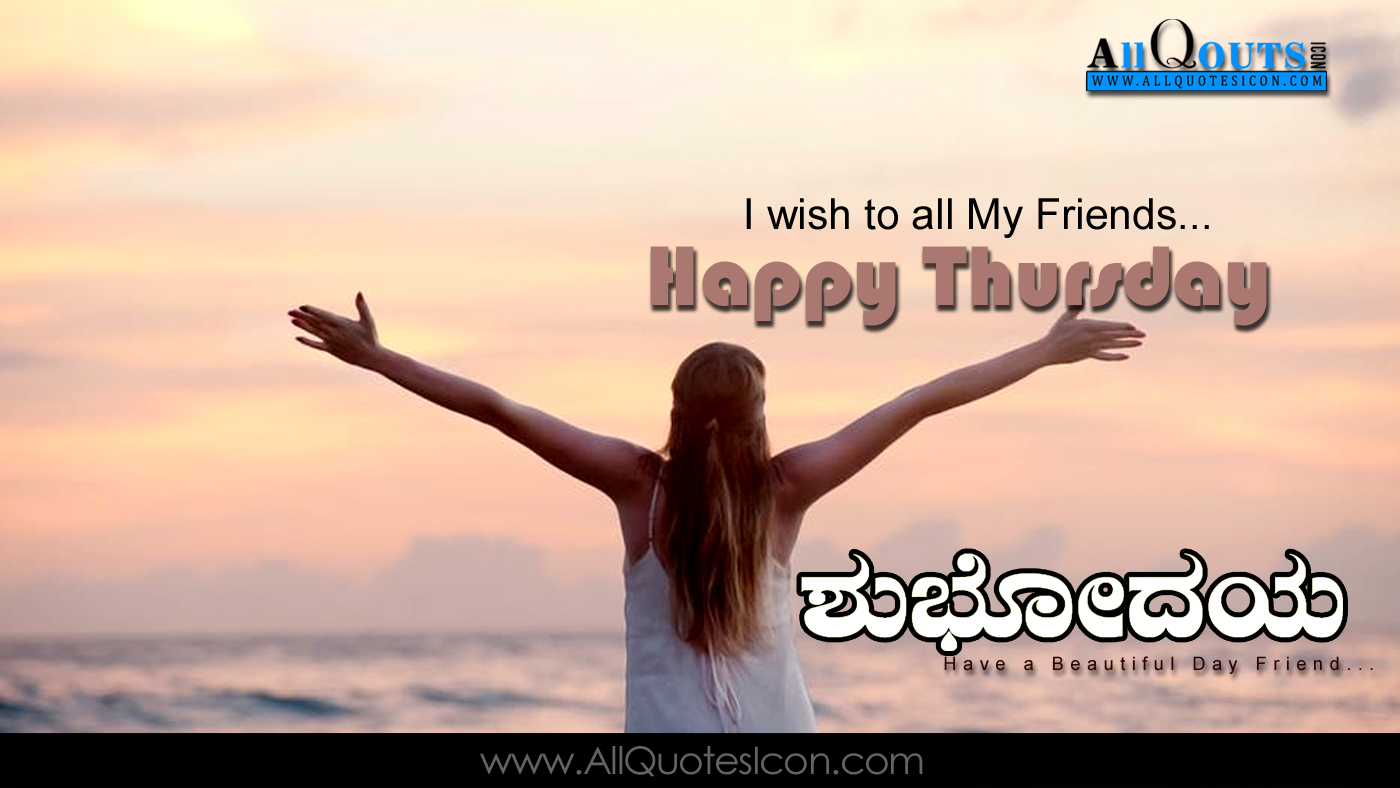 Get Here Good Morning Life Quotes Kannada Thenestofbooksreview