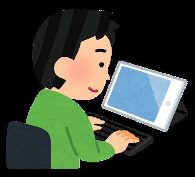 タブレットをキーボードで操作する人のイラスト