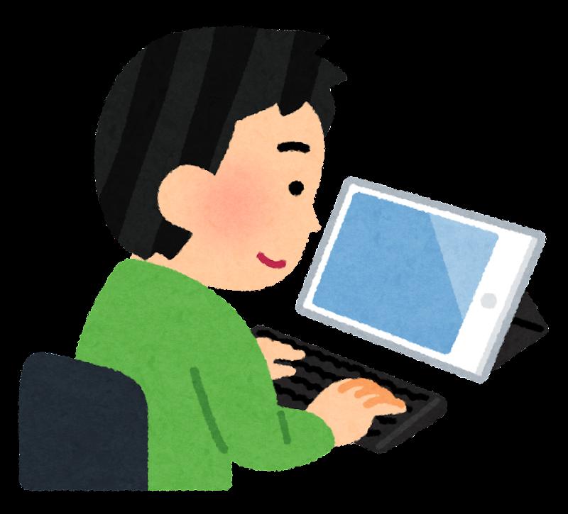 「フリー素材 タブレット 子供」の画像検索結果