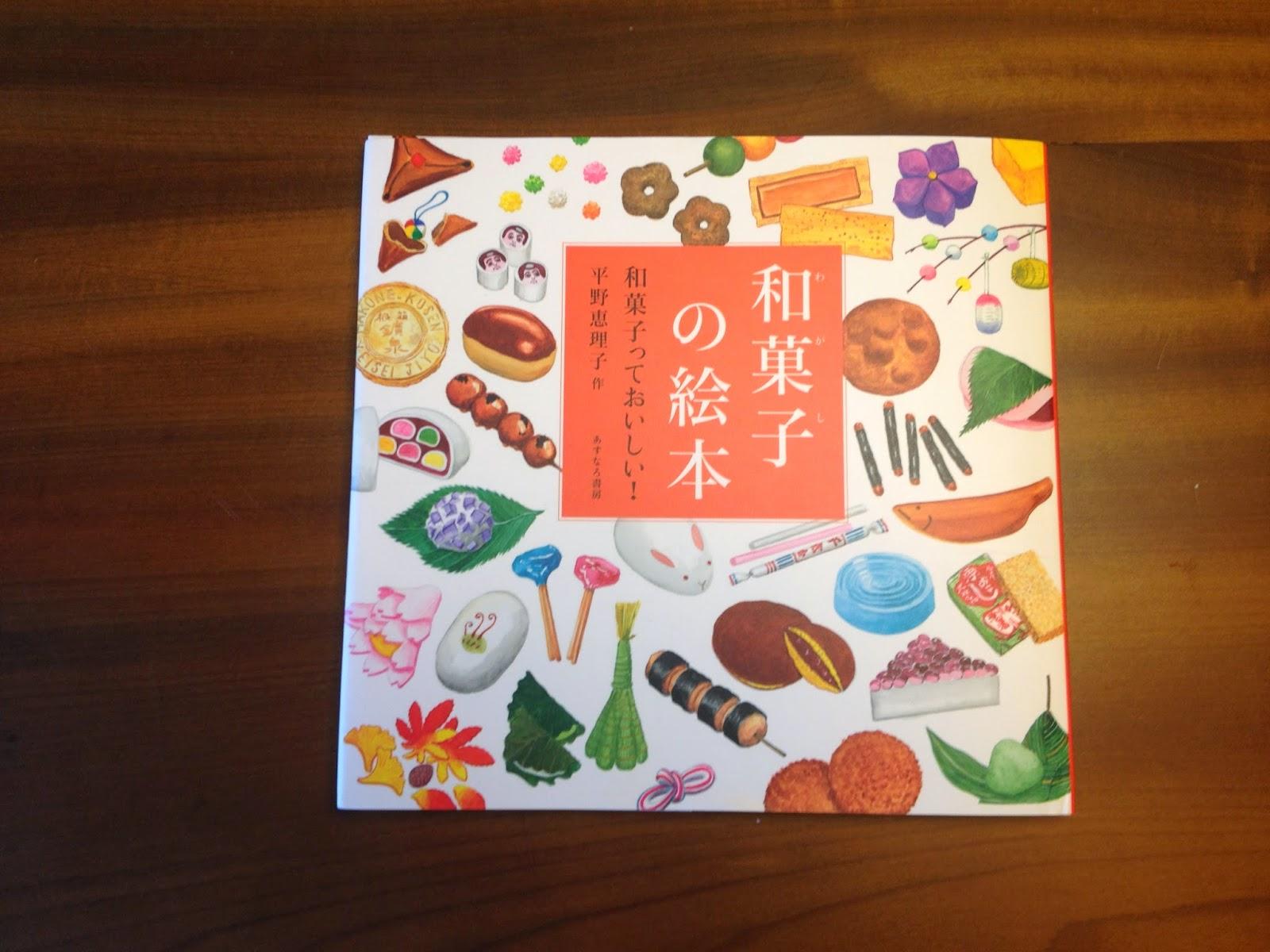 我的繪本世界: [日文繪本] 和菓子の絵本