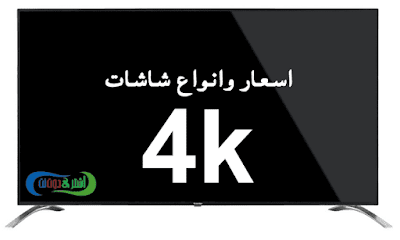 اسعار شاشات 4k في مصر 2018 وافضل انواعها