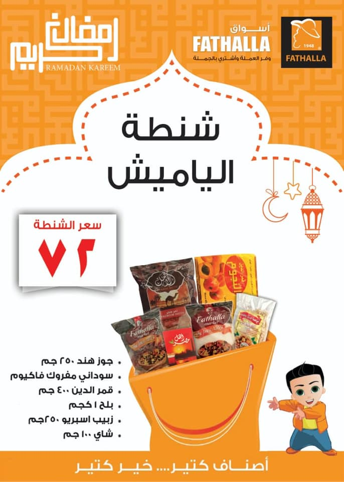 اسعار ياميش رمضان 2019 فى اسواق فتح الله