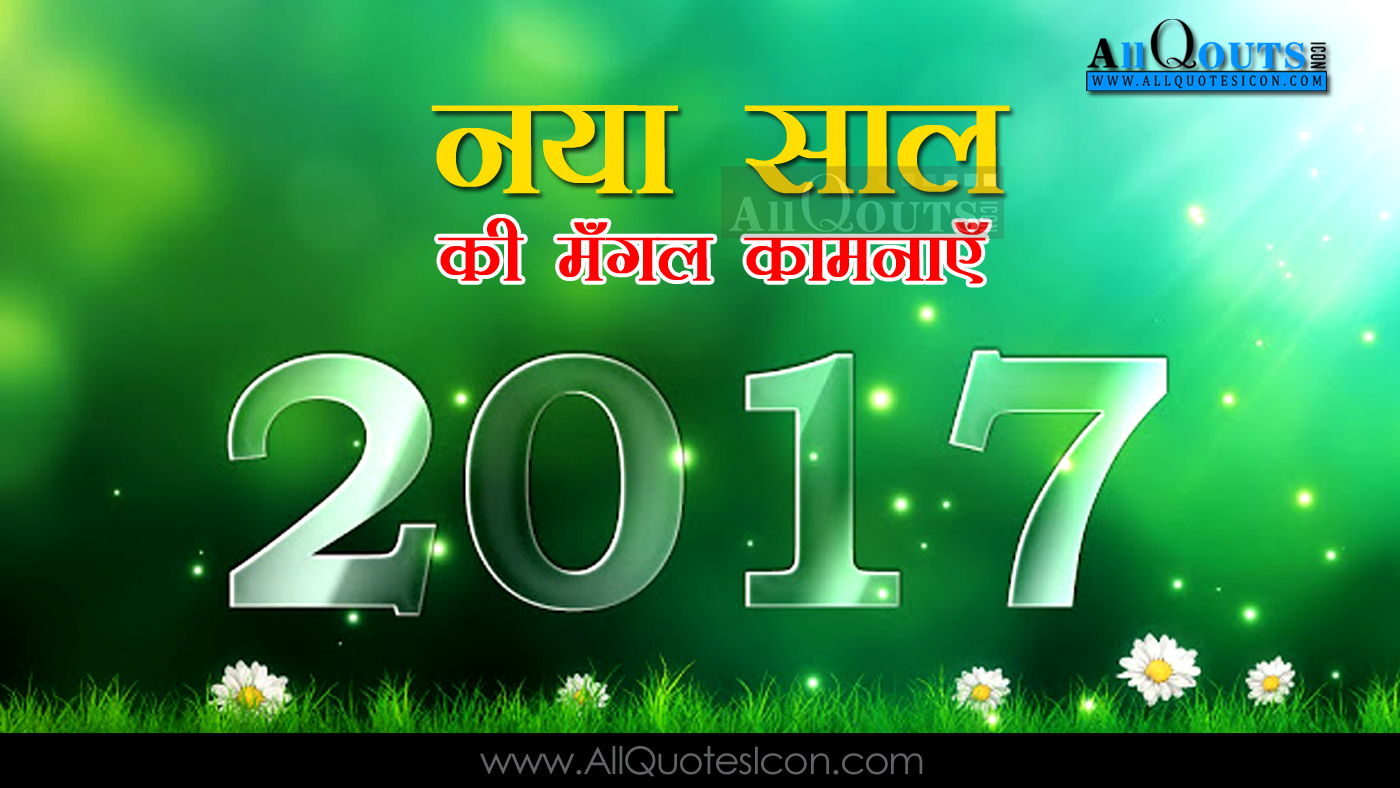 Best Happy New Year 2017 Greetings in Hindi HD Wallpapers ...