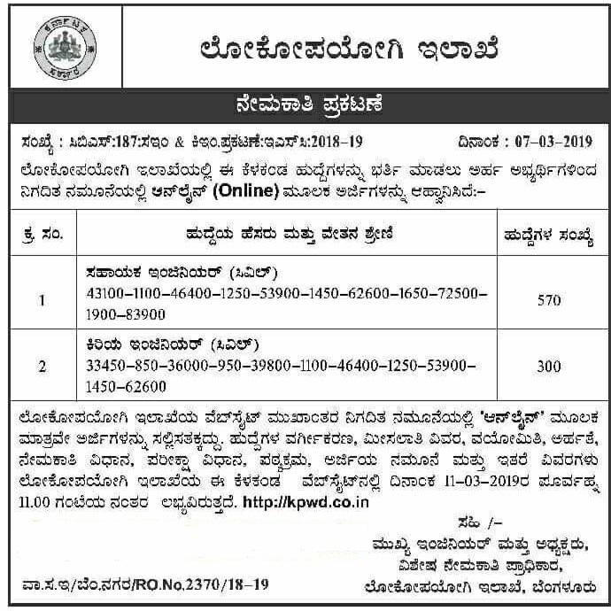 Karnataka PWD Junior Engineer JE Civil, Assistant Engineer AE Civil