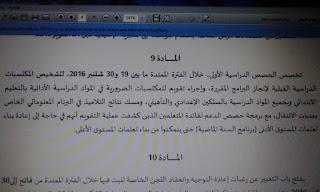 المادة التاسعة من مقرر تنظيم السنة الدراسية 2016..دعم العجب العجاب!!
