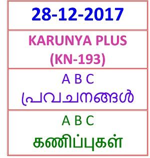 28-12-2017 6 NOS Predictions KARUNYA PLUS (KN-193)
