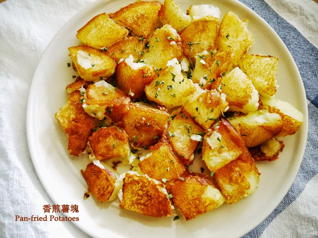 A LOAF WE DESERVE: 香煎薯塊 Pan-fried Potatoes