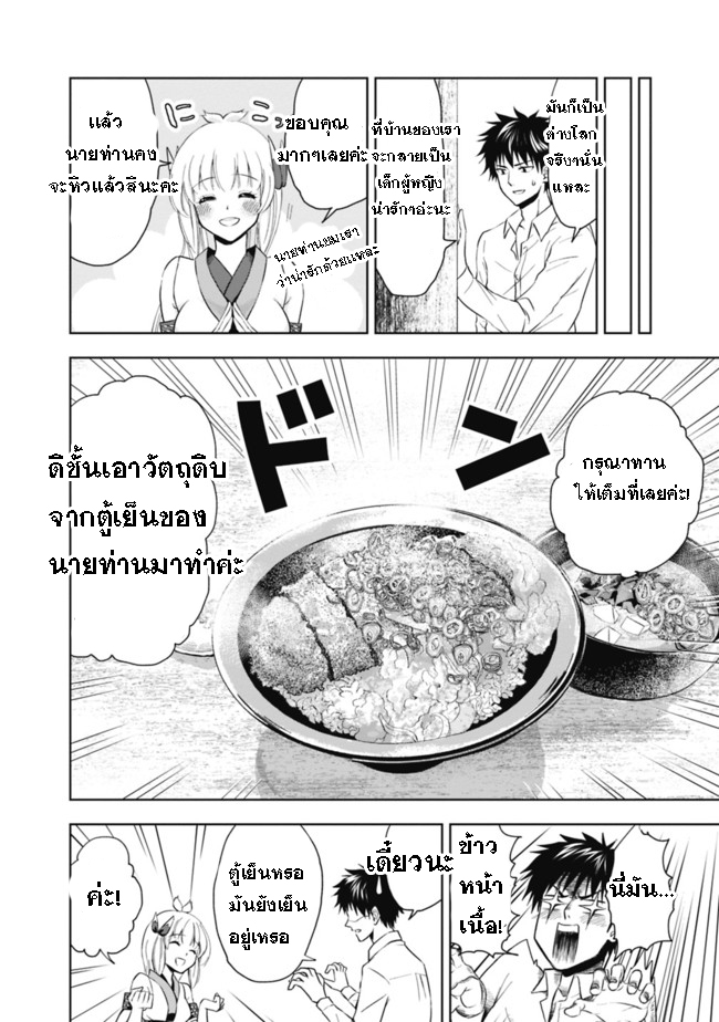 Ore no Ie ga Maryoku Spot datta Ken - Sundeiru dake de Sekai Saikyou - หน้า 4