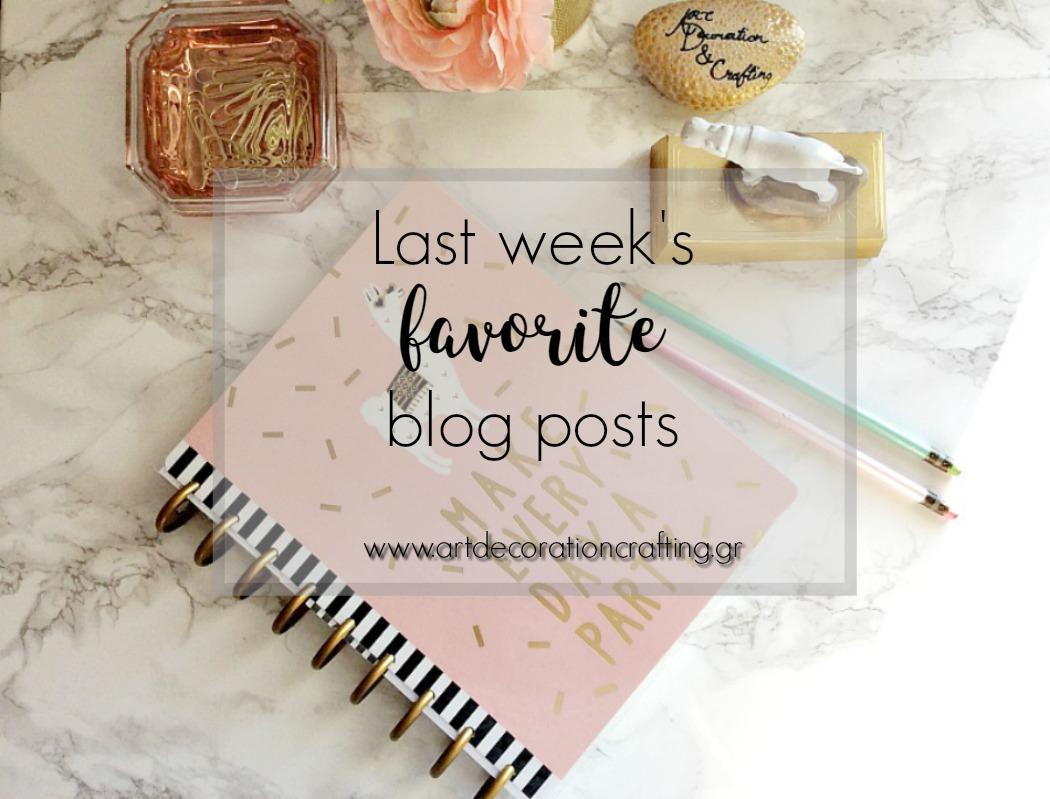 Τι διάβασα και μου άρεσε την προηγούμενη εβδομάδα, αναρτήσεις από αγαπημένα μου ιστολόγια