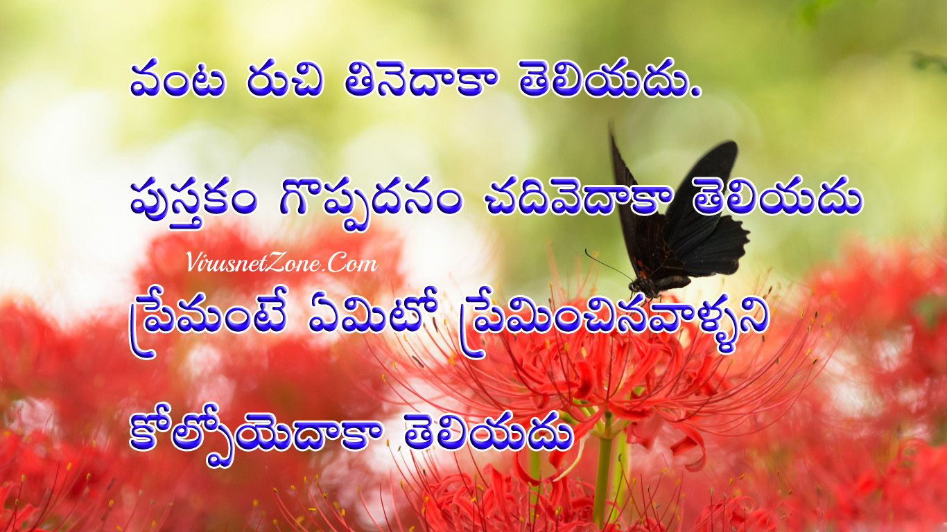 Real love quotes in Telugu loo,Beautiful love quotes in ...