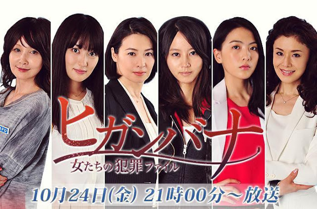 Higanbana - Women's Crime File (2014)