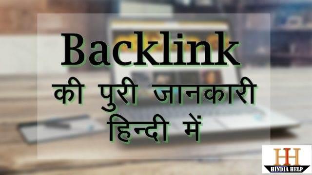 Backlink क्या होती है SEO के लिए Quality Backlink कैंसे बनाये