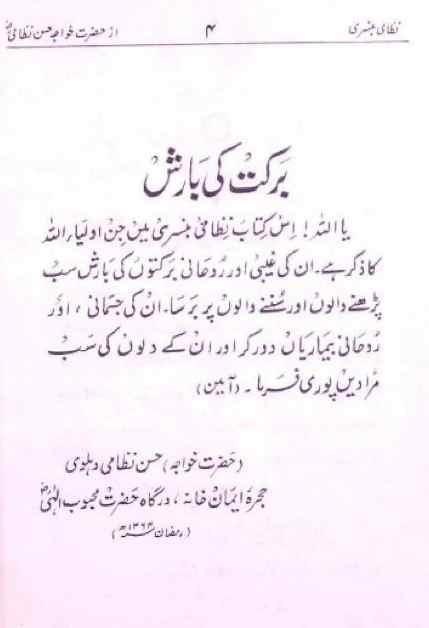 Khawaja Hassan Nizami book
