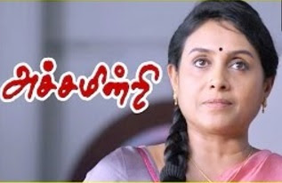 Achamindri Movie | Saranya Ponnvanan talks about education | Samuthirakani | Vijay Vasanth | Rohini