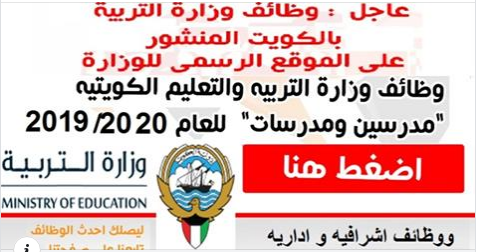 وزارة التربية والتعليم بالكويت وظائف