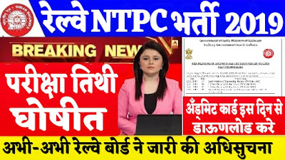 RRB NTPC EXAM DATE 2019 FOR POST OF TECHNICAL & NON-TECHNICAL