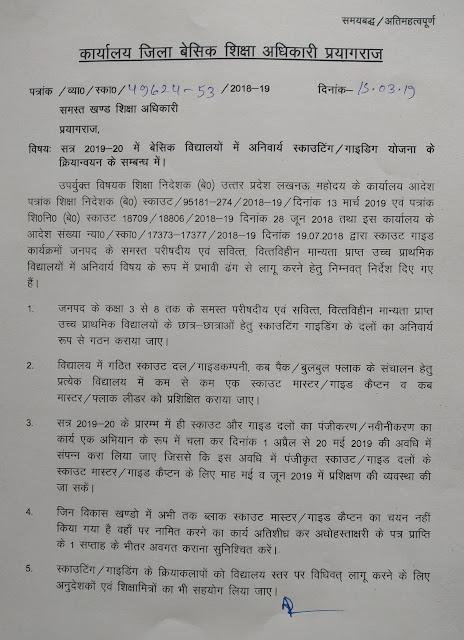 स्काऊट गाइड basic shiksha school में अनिवार्य किये जाने व स्कूलों में क्रियान्वयन का आदेश देखें