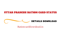 uttar_pradesh_ration_card_status