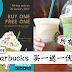 Starbucks 买一送一优惠!只限1月20日一天![所有分行]