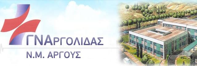 Τα αποτελέσματα του διαγωνισμού για την πρόσληψη 29 ατόμων στο Νοσοκομείο Άργους