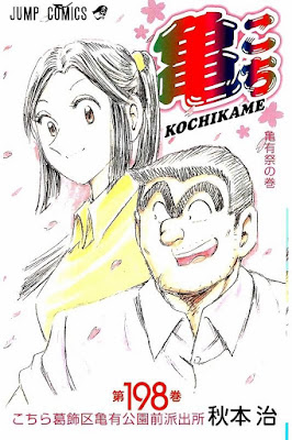 こちら葛飾区亀有公園前派出所 第01-198巻 [Kochira Katsushikaku Kameari Kouenmae Hashutsujo vol 01-198] rar free download updated daily