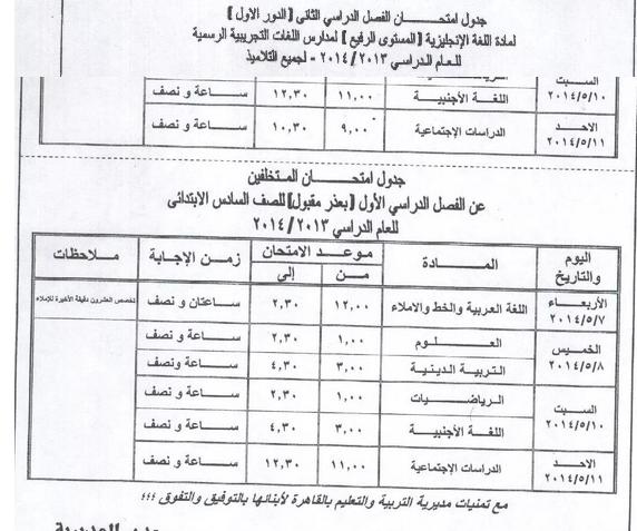 جدول امتحانات الشهاده الابتدائيه محافظة القاهره 2014 الترم الثانى - الصف السادس