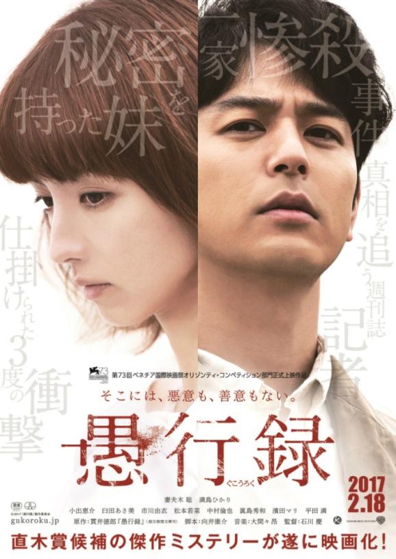 Sinopsis Gukoroku: Traces of Sin / Gukoroku / 愚行録 (2016) - Film Jepang