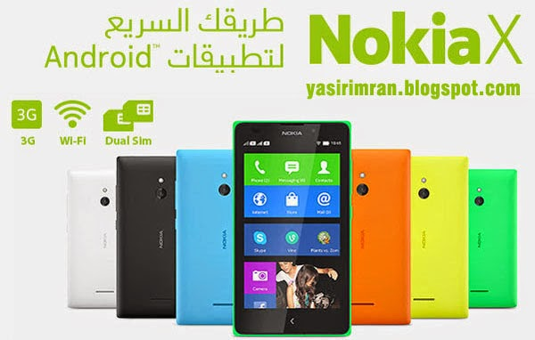 Jarir launched First Nokia Android Phone in Kingdom - Saudi