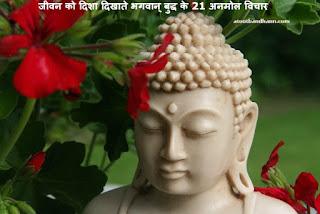जीवन को दिशा दिखाते भगवान् बुद्ध के 21 अनमोल विचार