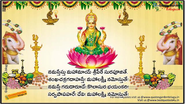 shubha shukravaram greetings with mahalakshmi