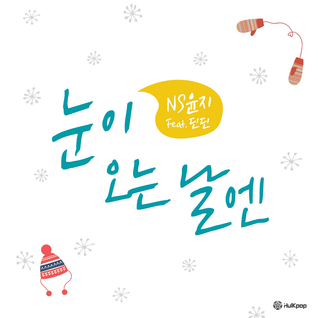 [Single] NS Yoon-G – Snowy Day