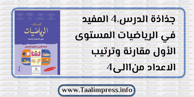 جذاذة الدرس.4 المفيد في الرياضيات المستوى الأول مقارنة وترتيب الاعداد من1الى4