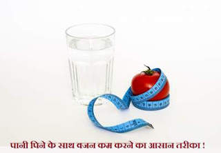 how to lose weight with drinking water in hindi