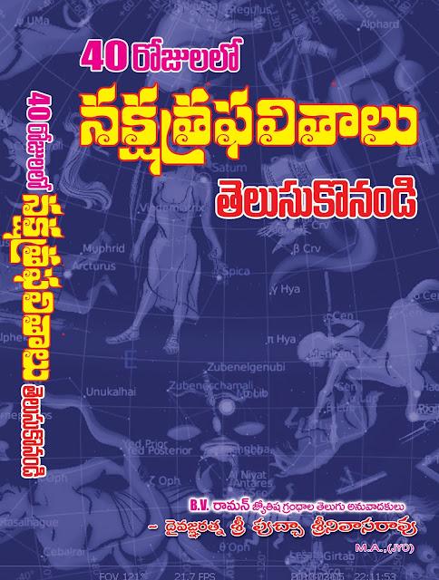40 రోజుల్లో నక్షత్ర (నాడీ) ఫలితాలు | 40 Rojullo Nakshatra (Naadi) Phalithalu |  GRANTHANIDHI | MOHANPUBLICATIONS | bhaktipustakalu