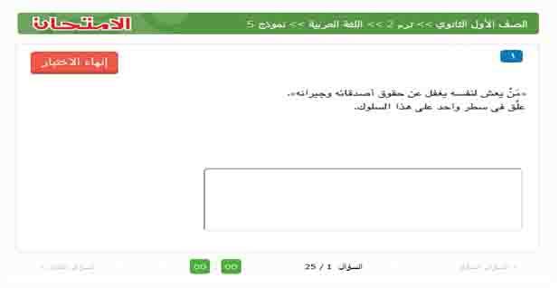 اقوى امتحانات الكترونية لغة عربية للصف الأول الثانوى ترم ثانى 2020 من كتاب الامتحان