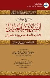 تحميل شرح كتاب النيل وشفاء العليل - محمد بن يوسف أطفيش pdf ( فقه أباظي )