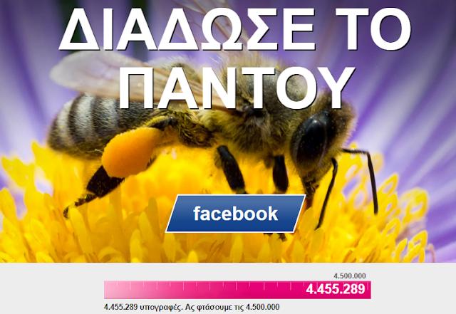 48 ώρες για να σώσουμε τις μέλισσες!!!