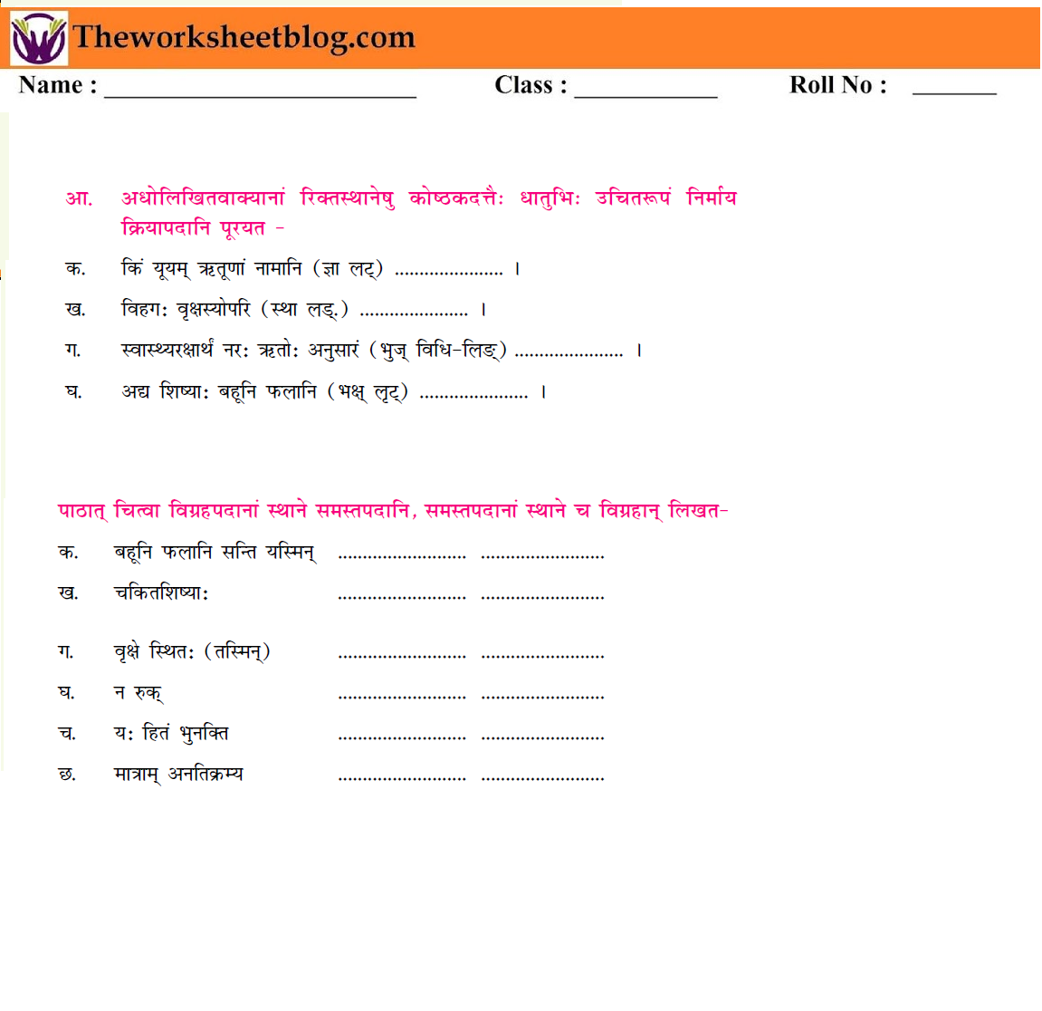 Free Sanskrit Worksheets For Class 5 6 7 8