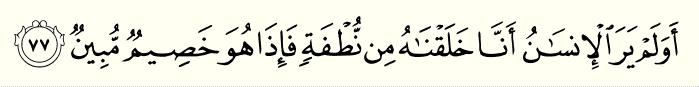 Surah yaseen ayat 77