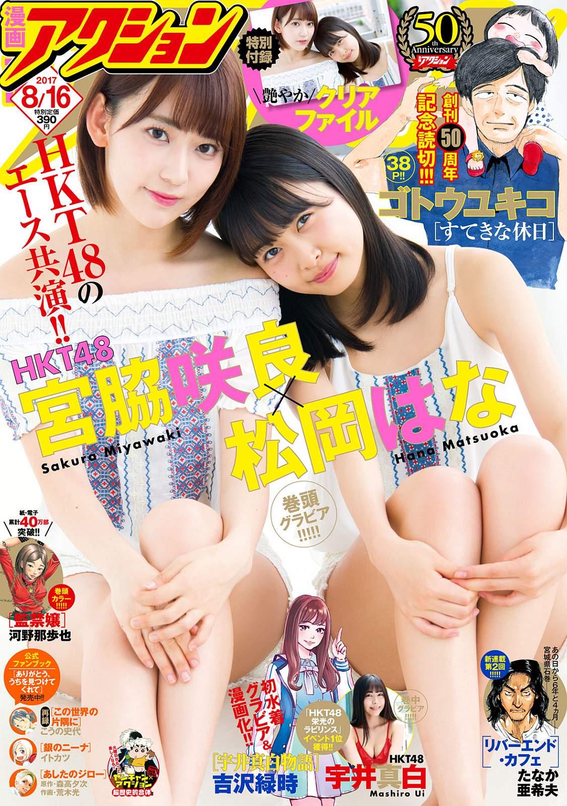 Miyawaki Sakura 宮脇咲良, Matsuoka Hana 松岡はな, Manga Action 2017 No.16 (漫画アクション 2017年16号)