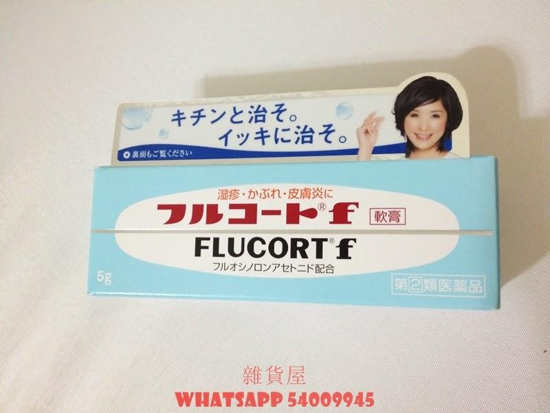 雜貨屋 Grocery Store: Flucort F 濕疹膏