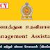 முகாமைத்துவ உதவியாளர்கள் (Management Assistants) - விமானநிலையம் மற்றும் விமான சேவைகள் (இலங்கை) நிறுவனம்.