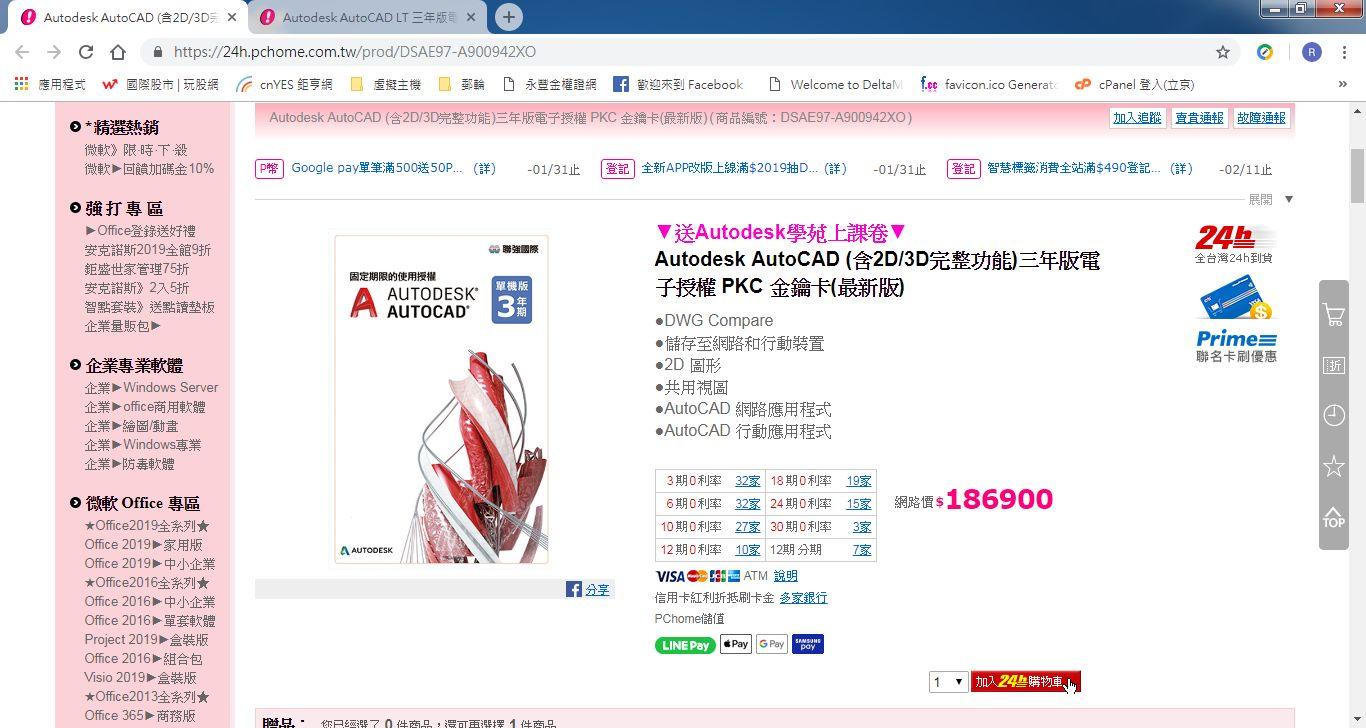 autocad 3d pchome賣場價格