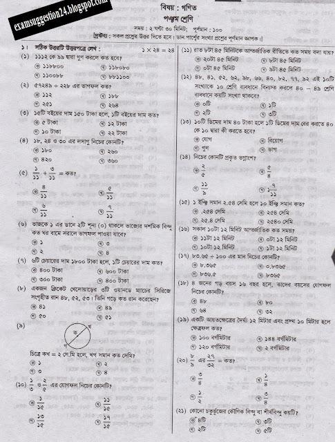 psc exam suggestion 2016,psc exam Math syllabus 2016,psc exam Math question 2016,psc exam question out 2016,psc exam Math question 2016,psc exam Math suggestion 2016,psc exam Math syllabus 2016,psc Math suggestion 2016